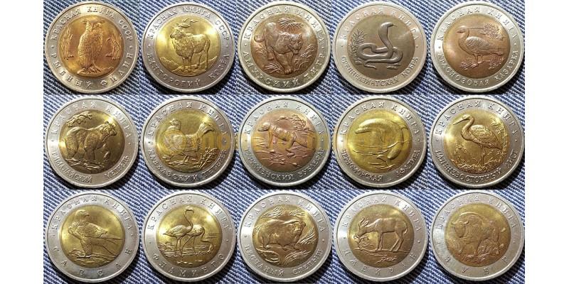 Набор из 15 монет России серия - Красная книга