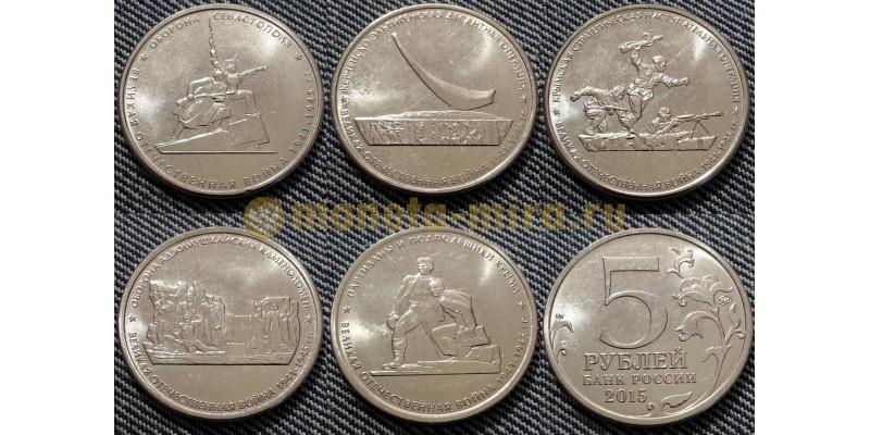 Набор из 5 монет 5 рублей 2015 г. Освобождение Крыма