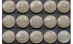 Набор из 14 монет 5 рублей 2016 г. Города-Столицы освобожденные советскими войсками