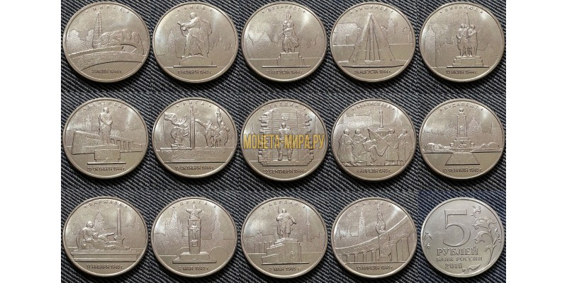 Набор 5-руб. монет - cтолицы государств освобожденные советскими войсками