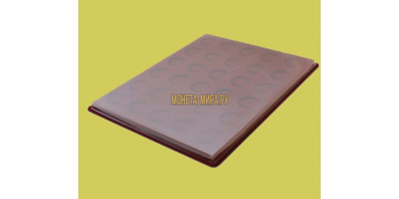 Планшет для 30 монет диаметром 31 мм., без капсул