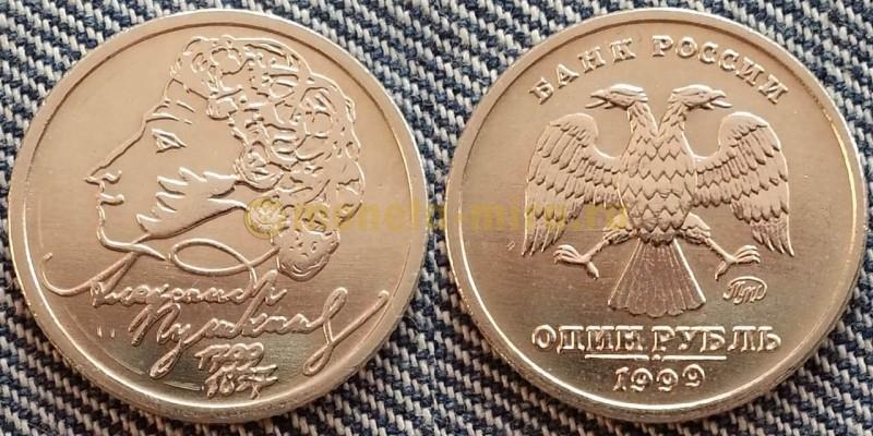 1 рубль - 200-летие Александра Сергеевича Пушкина ММД