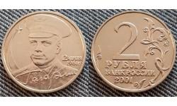 2 рубля 2001 г. - 40-летие полета Ю. А. Гагарина в космос ММД