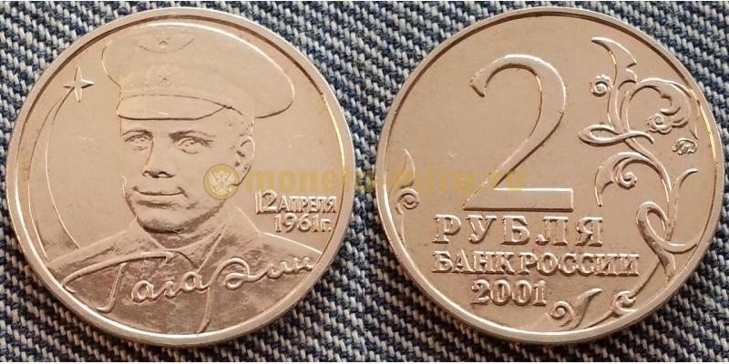 2 рубля - 40-летие полета Ю. А. Гагарина в космос ММД