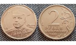 2 рубля 2001 г. - 40-летие полета Ю. А. Гагарина в космос СПМД