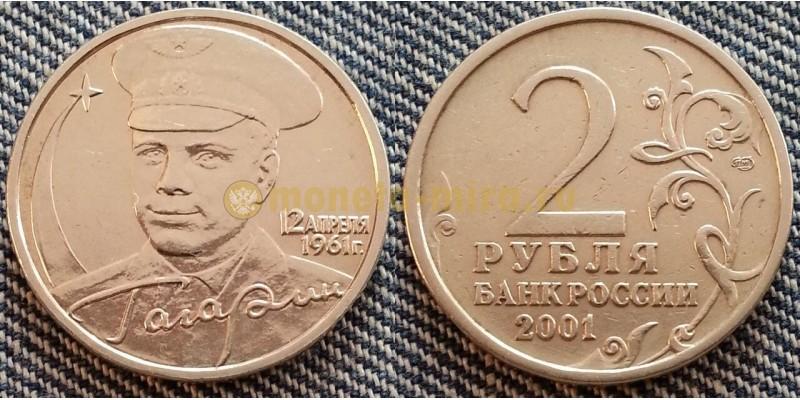 2 рубля 2001 г. 40-летие полета Гагарина в космос СПМД - VF