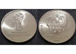 25 рублей 2018 г. Эмблема Чемпионата Мира, обычная - первый выпуск