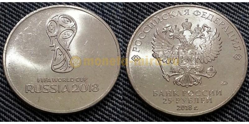 25 рублей эмблема Чемпионата Мира по футболу 2018 (первый выпуск)
