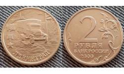 2 рубля 2000 г. серия Города Герои - Ленинград