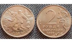 2 рубля 2000 г. серия Города Герои - Москва
