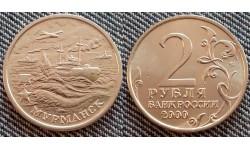 2 рубля 2000 г. серия Города Герои - Мурманск