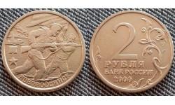 2 рубля 2000 г. серия Города Герои - Новороссийск