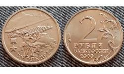 2 рубля 2000 г. серия Города Герои - Смоленск