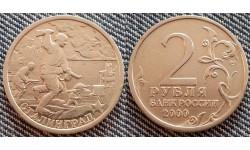 2 рубля 2000 г. серия Города Герои - Сталинград