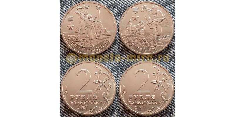 Две монеты 2 рубля 2017 г. серия Города Герои - Керч и Севастополь
