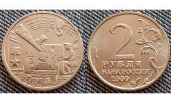 2 рубля 2000 г. серия Города Герои - Тула