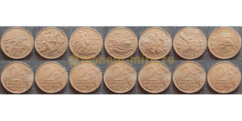 Набор из 7 монет 2 рубля 2000 г. серия Города Герои, VF - UNC