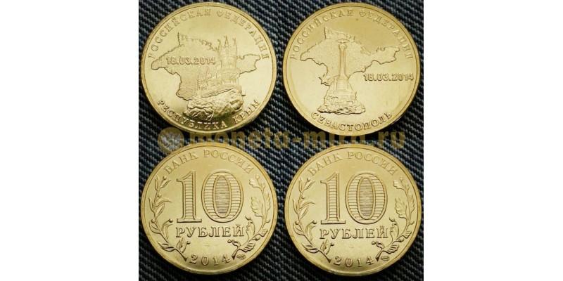 Набор из 2 монет 10 рублей 2014 г. Республика Крым и Севастополь