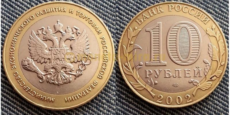 10 рублей 2002 г. Министерство Экономического Развития и Торговли