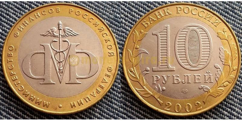 10 рублей 2002 г. Министерство Финансов РФ