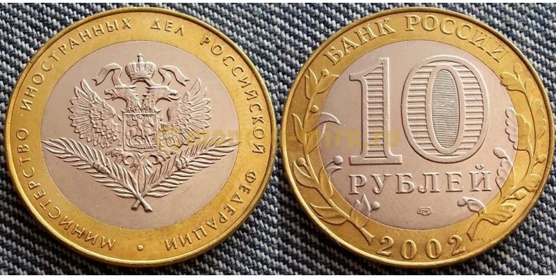 10 рублей 2002 г. Министерство Иностранных Дел РФ