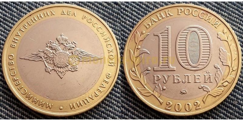 10 рублей 2002 г. Министерство Внутренних Дел РФ