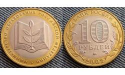 10 рублей 2002 г. Министерство Образования РФ