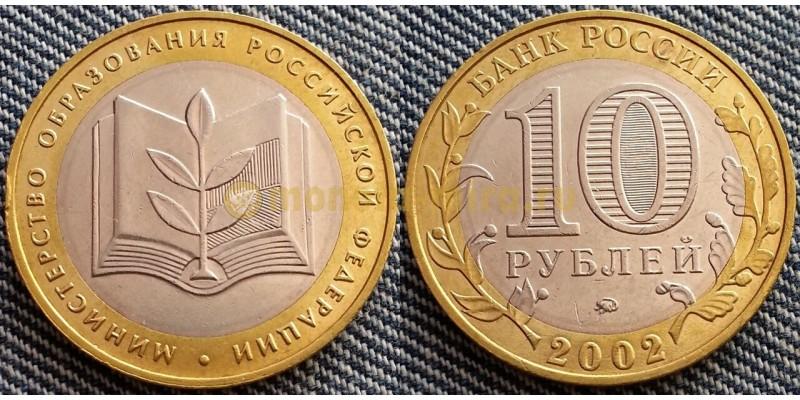 10 рублей биметалл - Министерство Образования РФ