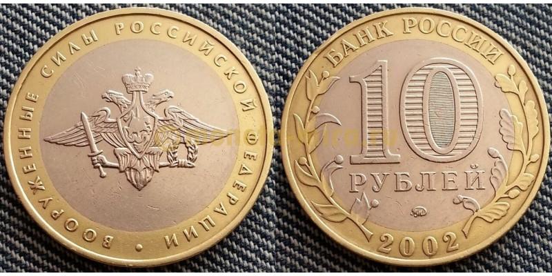 10 рублей 2002 г. Министерство Обороны РФ