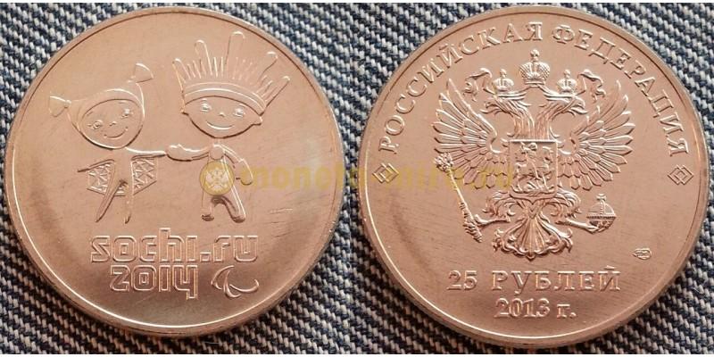 25 рублей 2013 г. талисманы паралимпийских игр в Сочи: Лучик и Снежинка