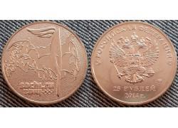 25 рублей 2014 г. Факел Олимпийских игр в Сочи