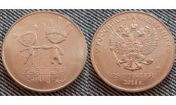 25 рублей 2014 г. Лучик и Снежинка, второй выпуск