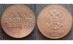 25 рублей 2014 г. Эмблема Олимпийских игр в Сочи, второй выпуск