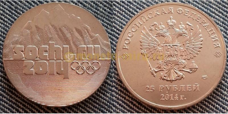 25 рублей 2014 г. - эмблема олимпийских игр в Сочи 2014 (второй выпуск)