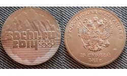 25 рублей 2011 г. Эмблема Олимпийских игр в Сочи, первый выпуск