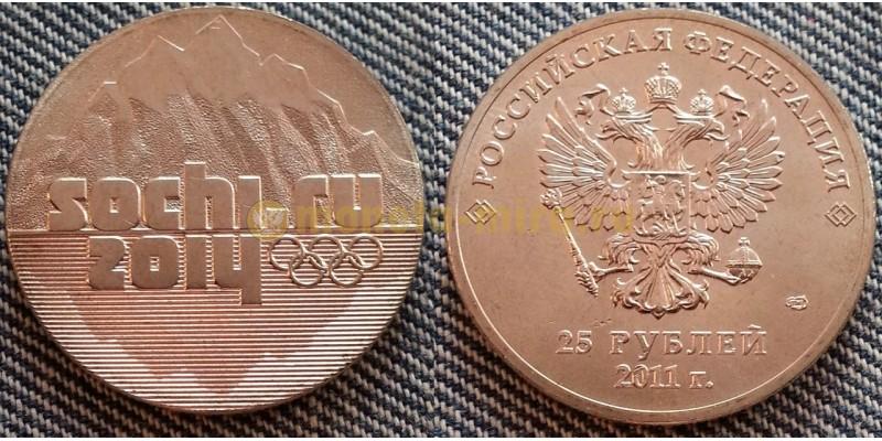 25 рублей 2011 г. - эмблема зимних олимпийских игр в Сочи 2014