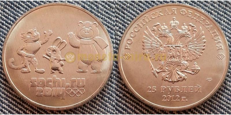 25 рублей 2012 г. - талисманы зимних олипийских игр в Сочи 2014