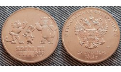25 рублей 2014 г. Талисманы Олипийских игр в Сочи, второй выпуск