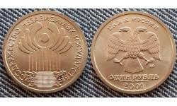 1 рубль 2001 г. - Содружество Независимых Государств