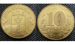 10 рублей ГВС - Гатчина 2016 г. UNC