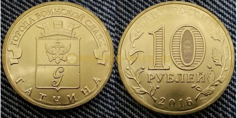 10 рублей 2016 г. Гатчина, UNC