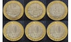 Набор из 3 монет 10 рублей 2016 г.  Зубцов, Ржев, Великие Луки