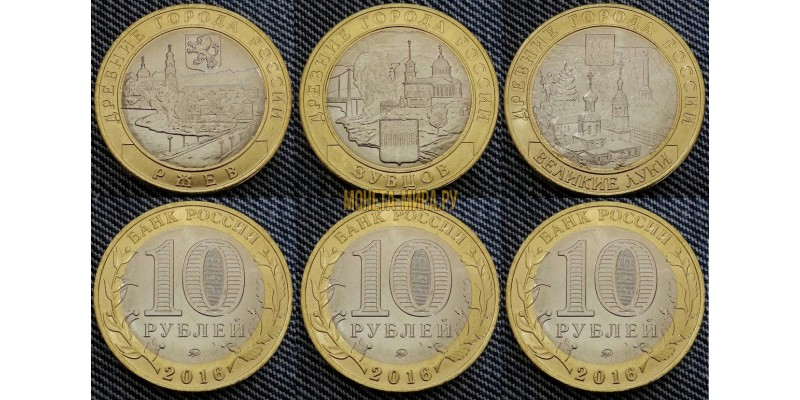 Набор из 3-х монет Древние Города 10 рублей - Зубцов, Ржев, Великие Луки 2016 г.