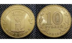 10 рублей ГВС - Феодосия 2016 г. UNC