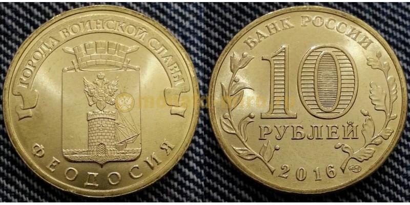 10 рублей серия Города Воинской Славы- Феодосия