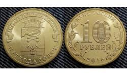 10 рублей ГВС - Петрозаводск 2016 г. UNC