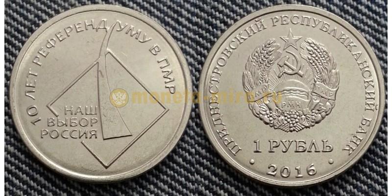 1 рубль Приднестровье  - 10 лет референдуму в ПМР