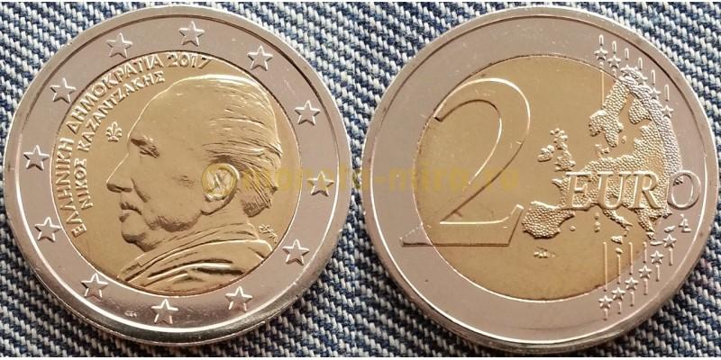 2 евро Греция 2017 - Никос Казандзакис