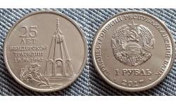 1 рубль ПМР 2017 г. 25 лет Бендерской трагедии