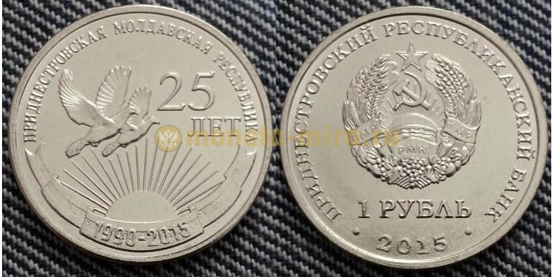 1 рубль ПМР 2015 г. 25 лет образования ПМР